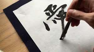 Arte de tinta